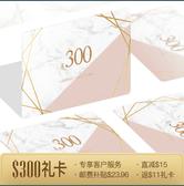 亞米電子禮卡 價值$300