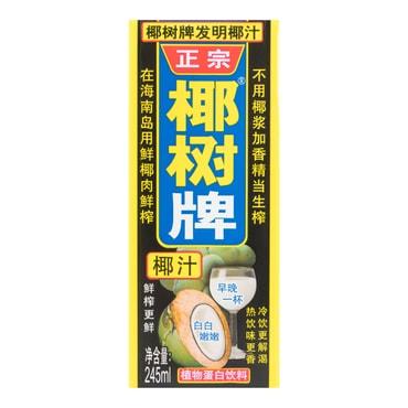 海南椰樹牌 椰汁 盒裝 245ml 國宴飲料