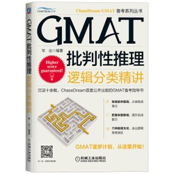 GMAT批判性推理:邏輯分類精講