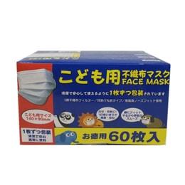 【日本DHL直郵3-6天到貨】  防疫必備 獨立包裝 防病毒防飛沫防花粉一次性3層兒童口罩 60枚入