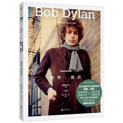 經典搖滾音樂指南:鮑勃·迪倫