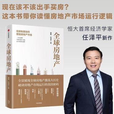 全球房地產:任澤平新書