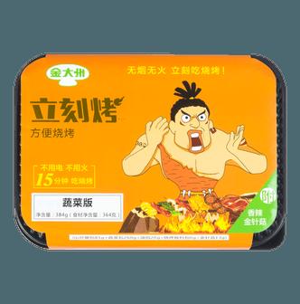 金大洲 立刻烤 方便烧烤 蔬菜版 附香辣金针菇 384g