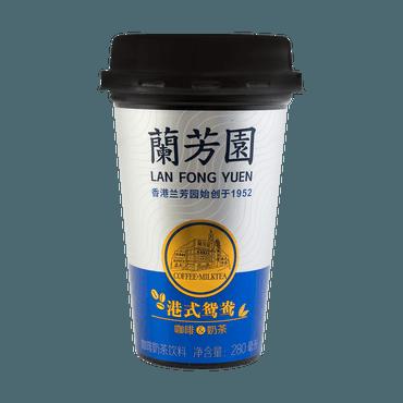 香港蘭芳園 正宗港式鴛鴦咖啡奶茶 280ml