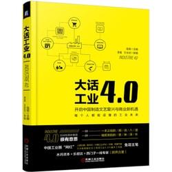 大話工業4.0 開啟中國制造文藝復興與商業新機遇