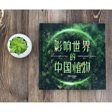 影響世界的中國植物 紀錄片同名圖冊
