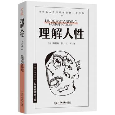 理解人性(京東專享)