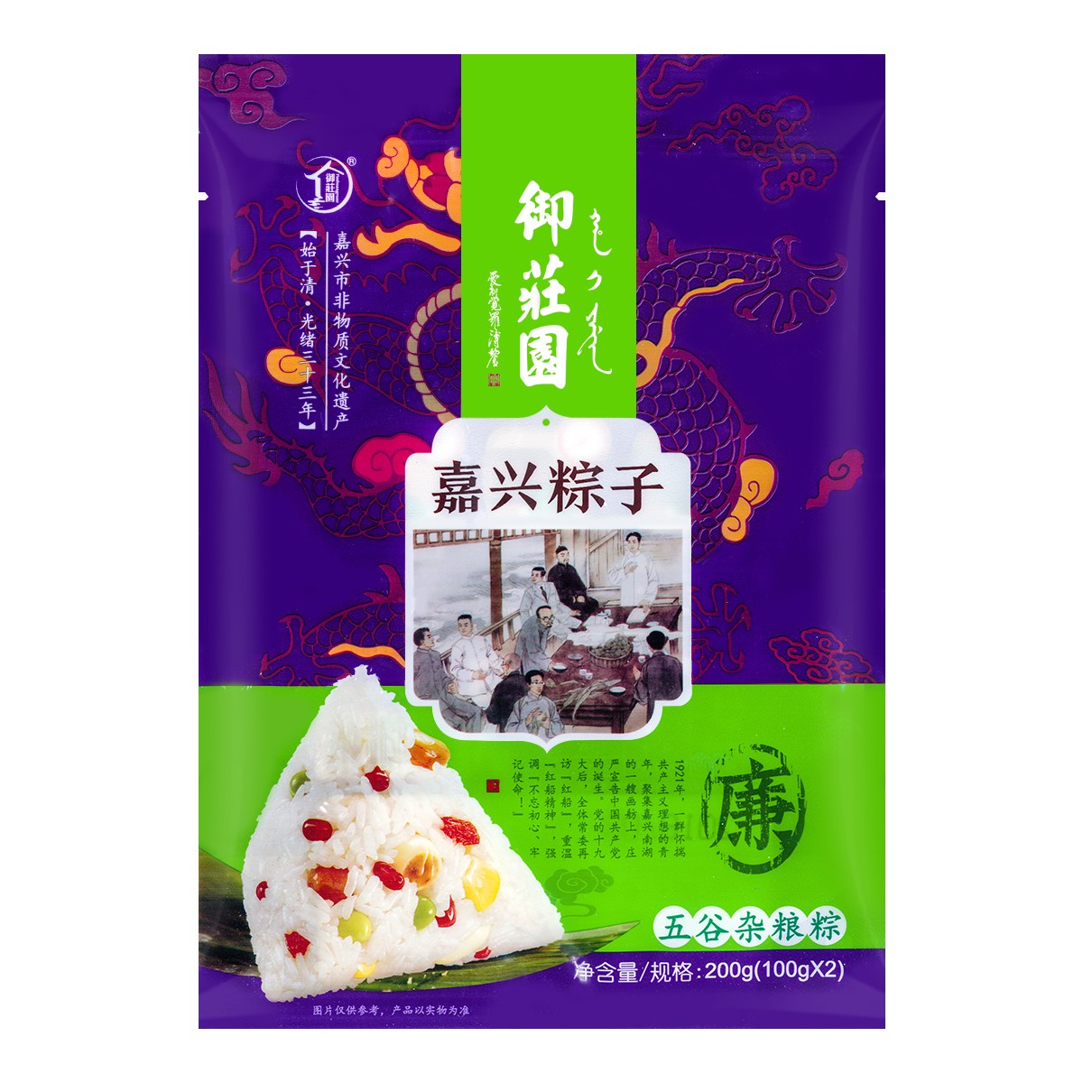 御庄园 嘉兴粽子 五谷杂粮粽 2只装 200g