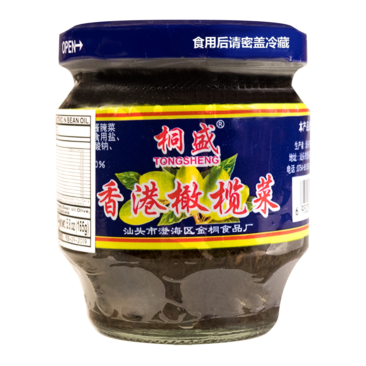 TONGSHENG Preserved Mustard In Brine 165g