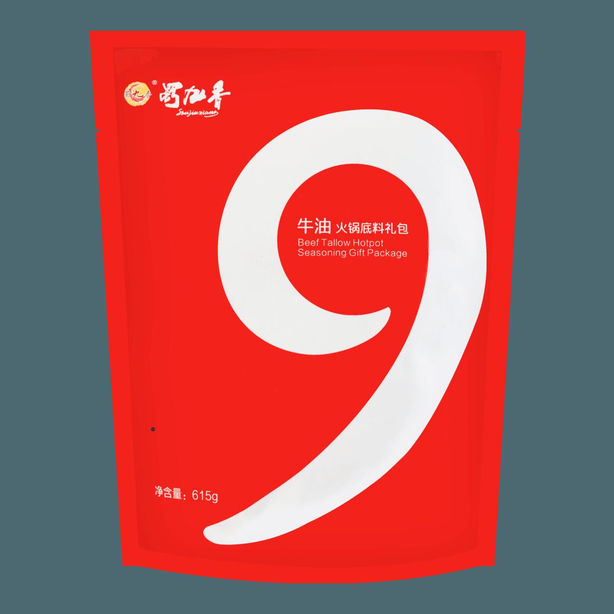 蜀九香 牛油火锅底料礼包 麻辣味 615g 成都特产 经典川味
