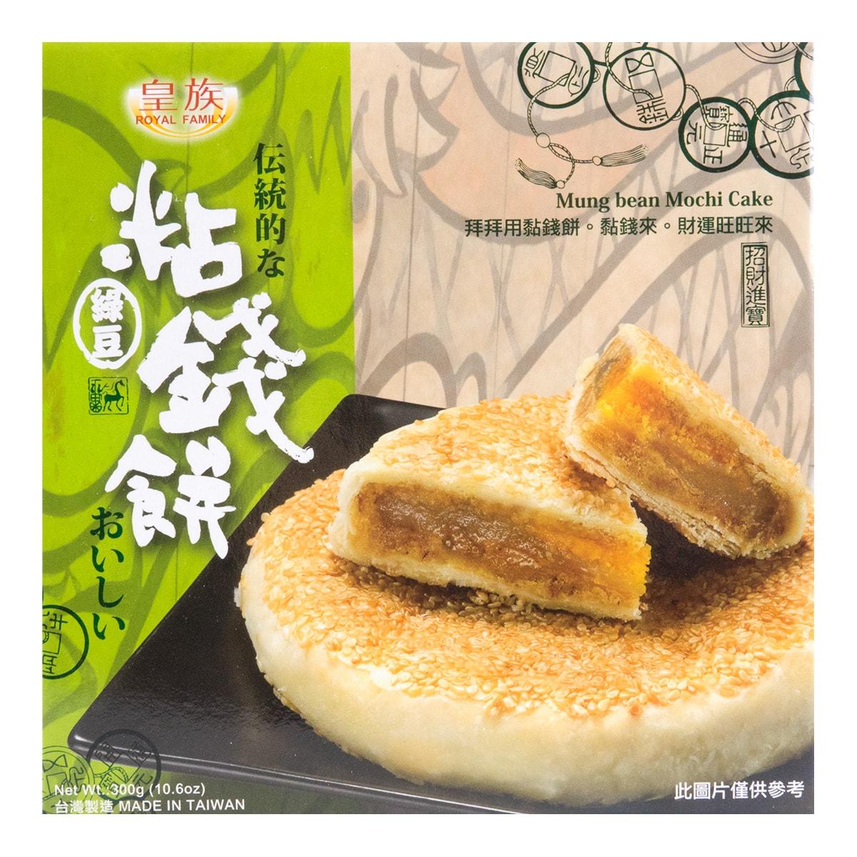 台湾皇族 粘钱饼 绿豆味 300g