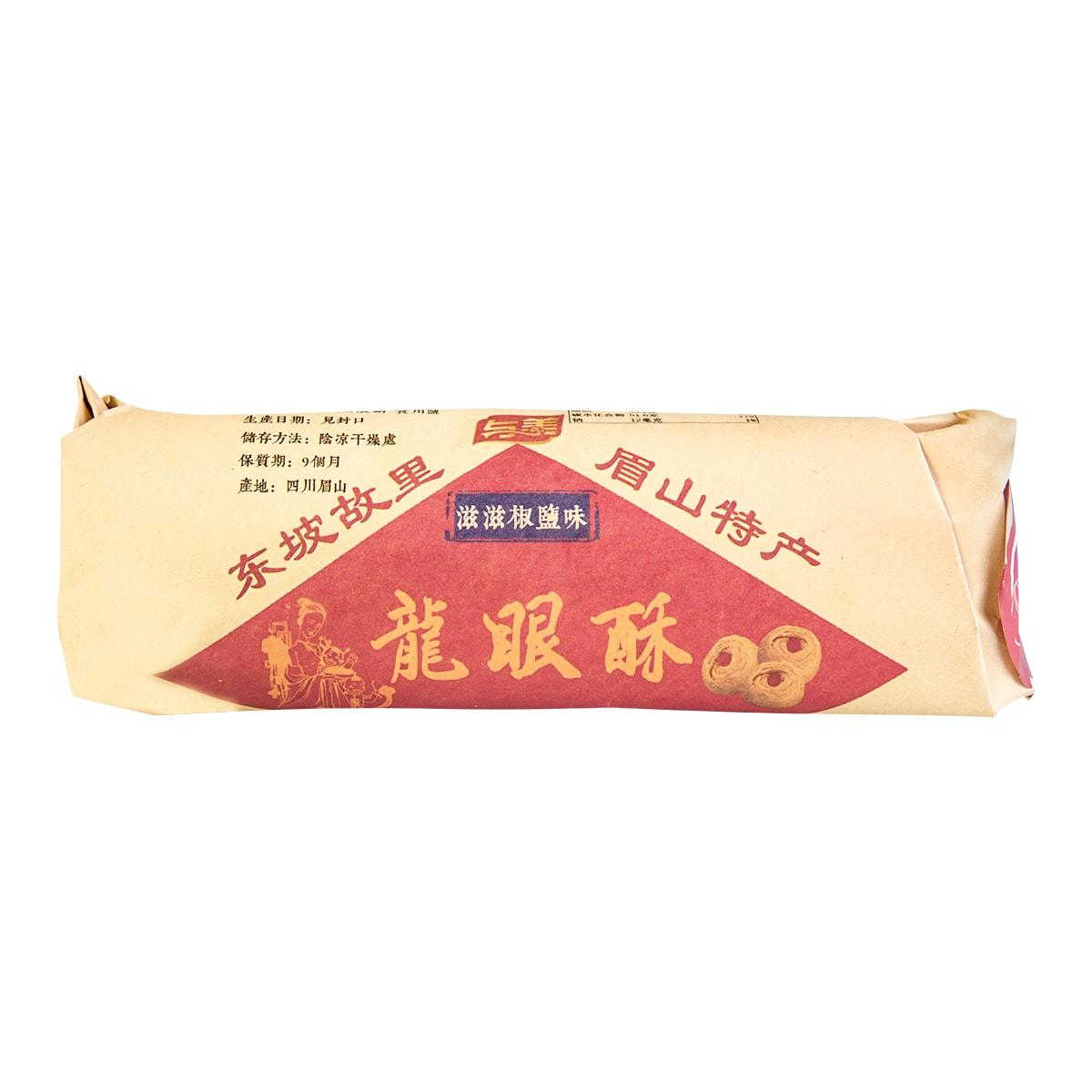 与美 龙眼酥 滋滋椒盐味 150g  眉山特产