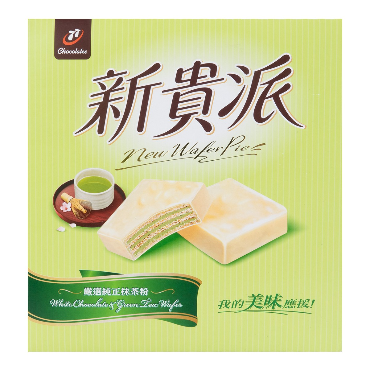 77 New Wafer Pie White Chocolate Green Tea Wafer pie 225g