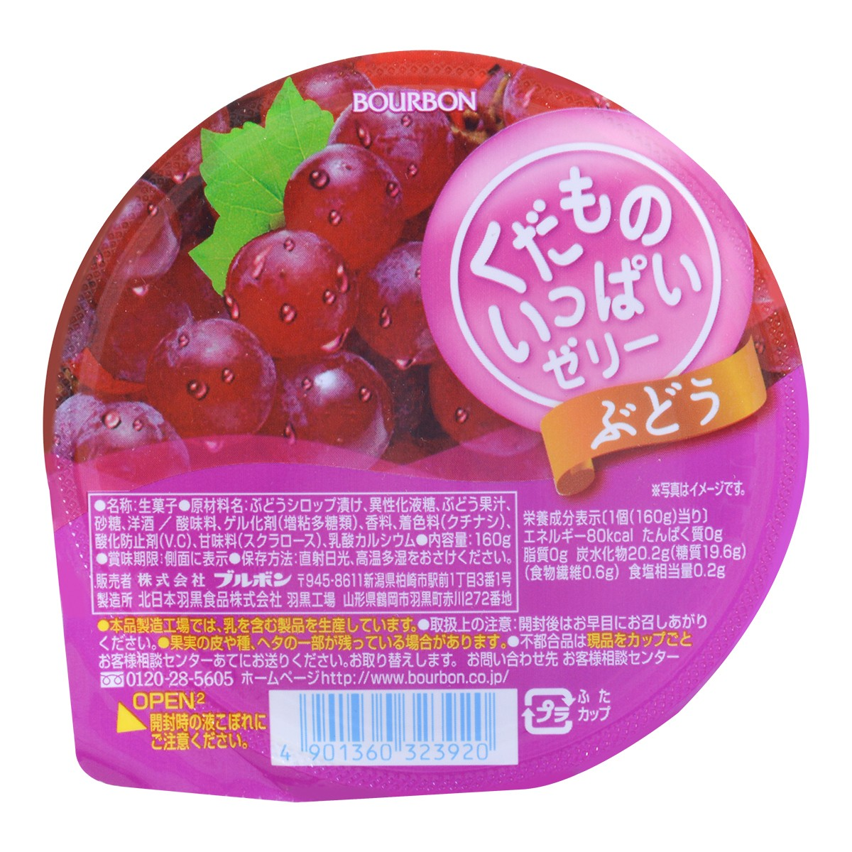 BOURBON Jelly Dessert Grape 160g