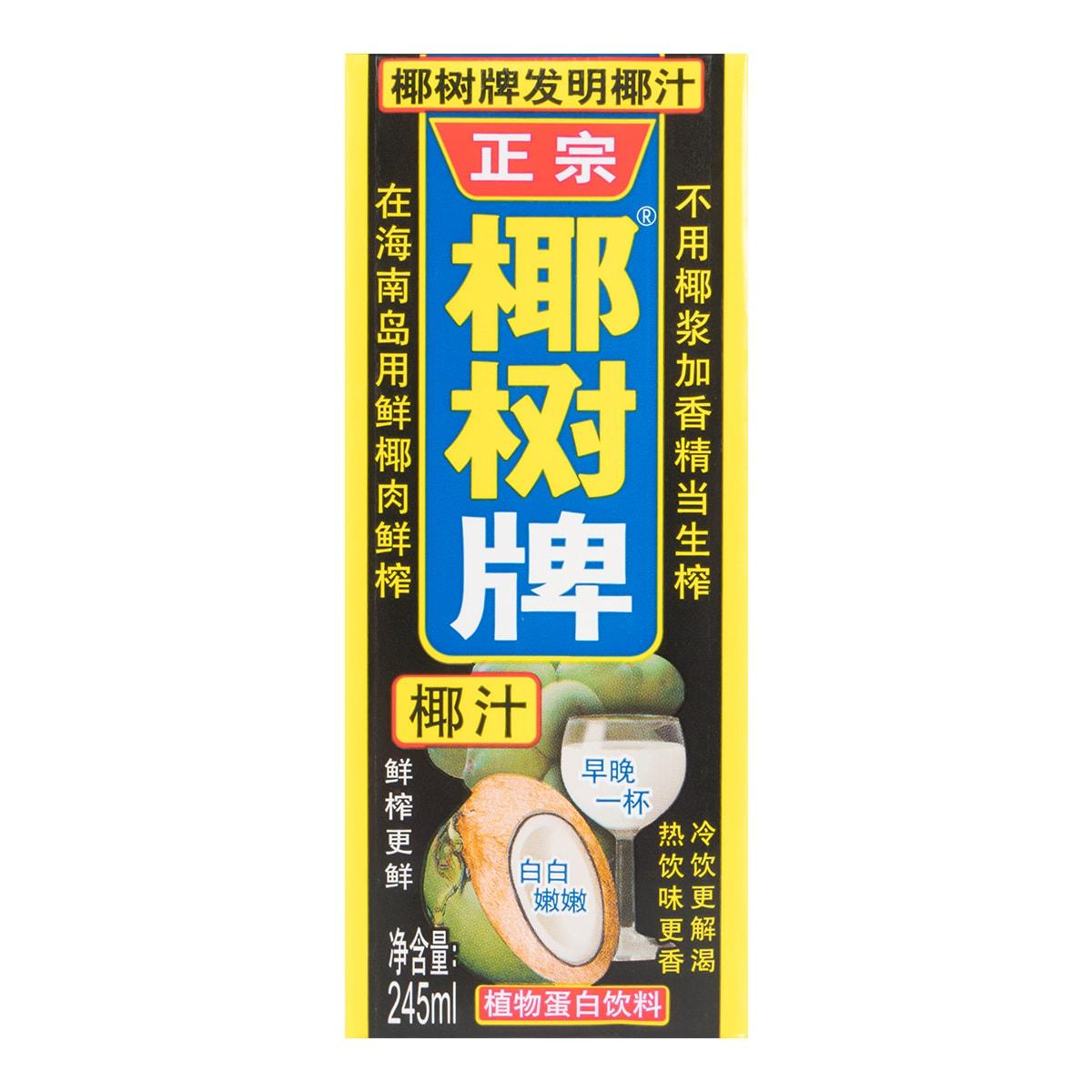 海南椰树牌 椰汁 盒装 245ml 国宴饮料