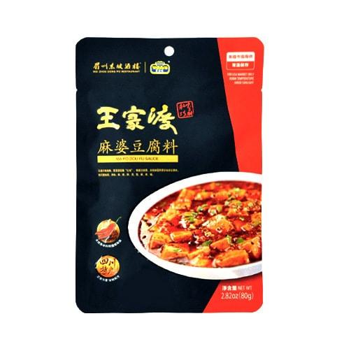 王家渡 麻婆豆腐料 80g 中国驰名品牌