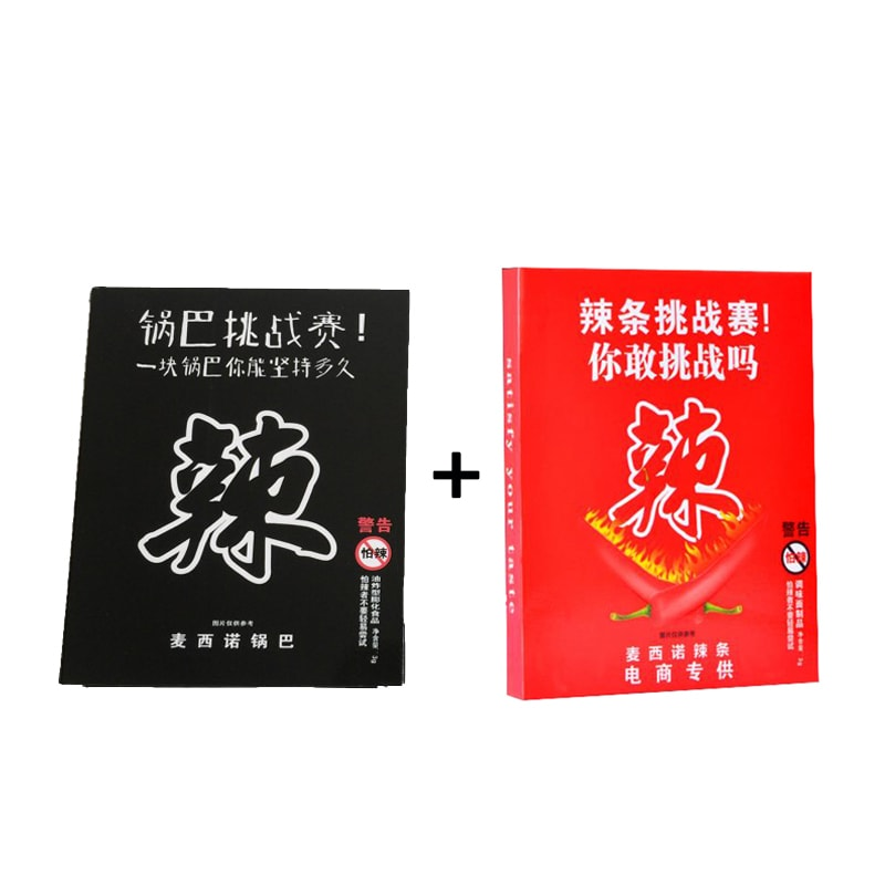 MAIXINUO Death rice crust and spicy gluten (1+1box)