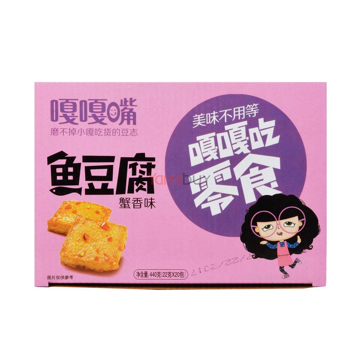 嘎嘎嘴 经典鱼豆腐 蟹香味 22g×20包入