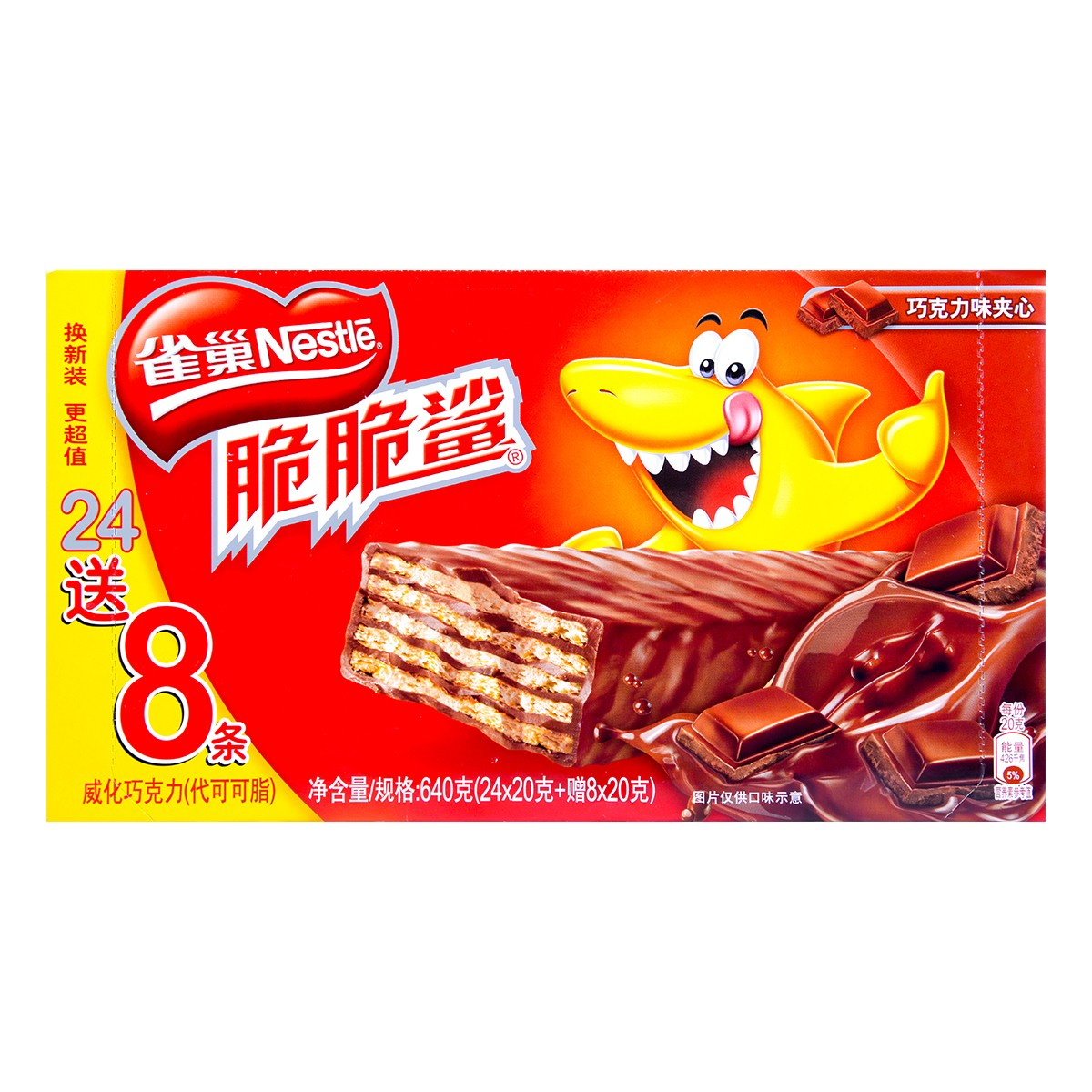 NESTLE雀巢 脆脆鲨 威化巧克力 640g