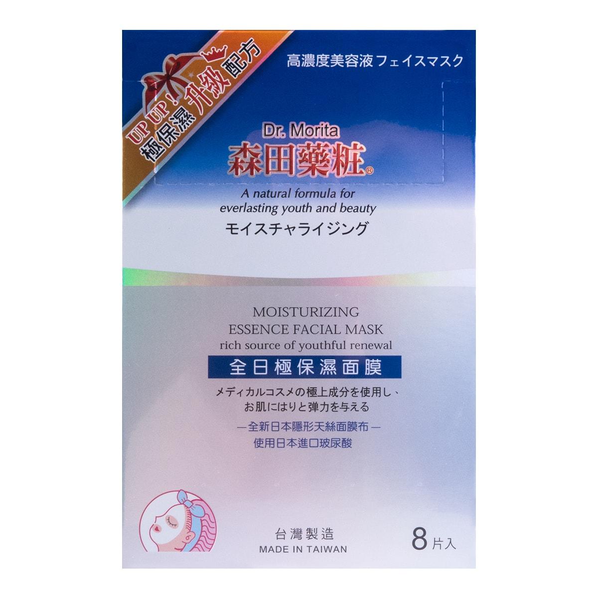 台湾森田药妆 全日极保湿面膜 8片入