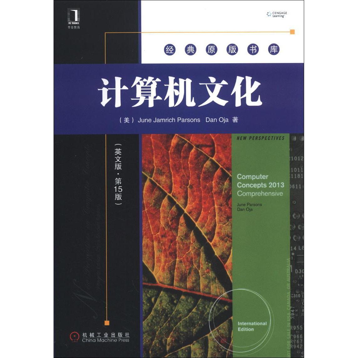 经典原版书库:计算机文化(英文版·第15版)