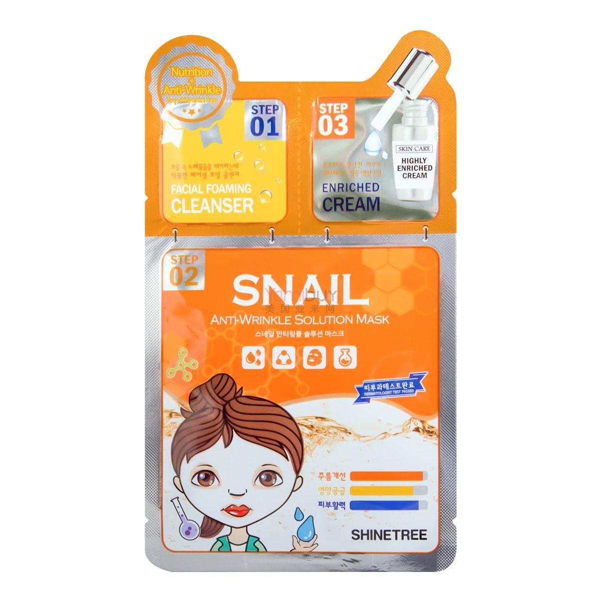 韩国SHINE TREE 三部曲蜗牛抗氧抗皱面膜 单片入