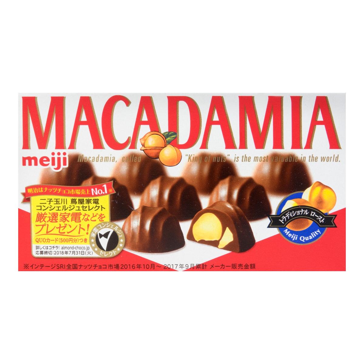 日本MEIJI明治 MACADAMIA 夏威夷果夹心巧克力 64g