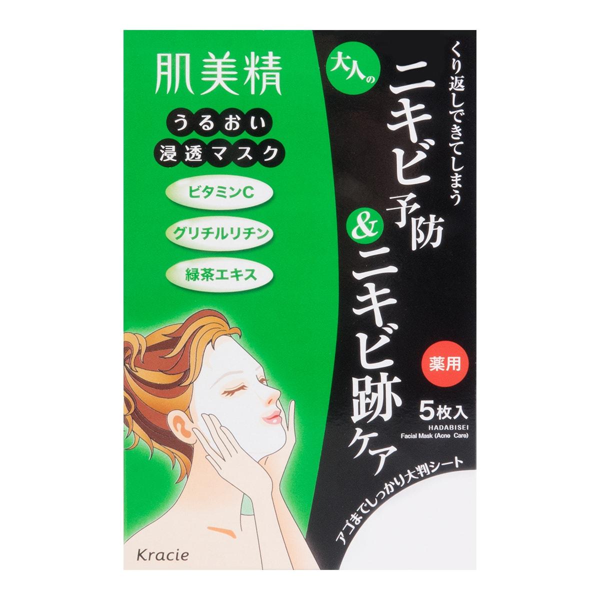 KRACIE HADABISEI Moisturizing Acne Face Mask  5sheets