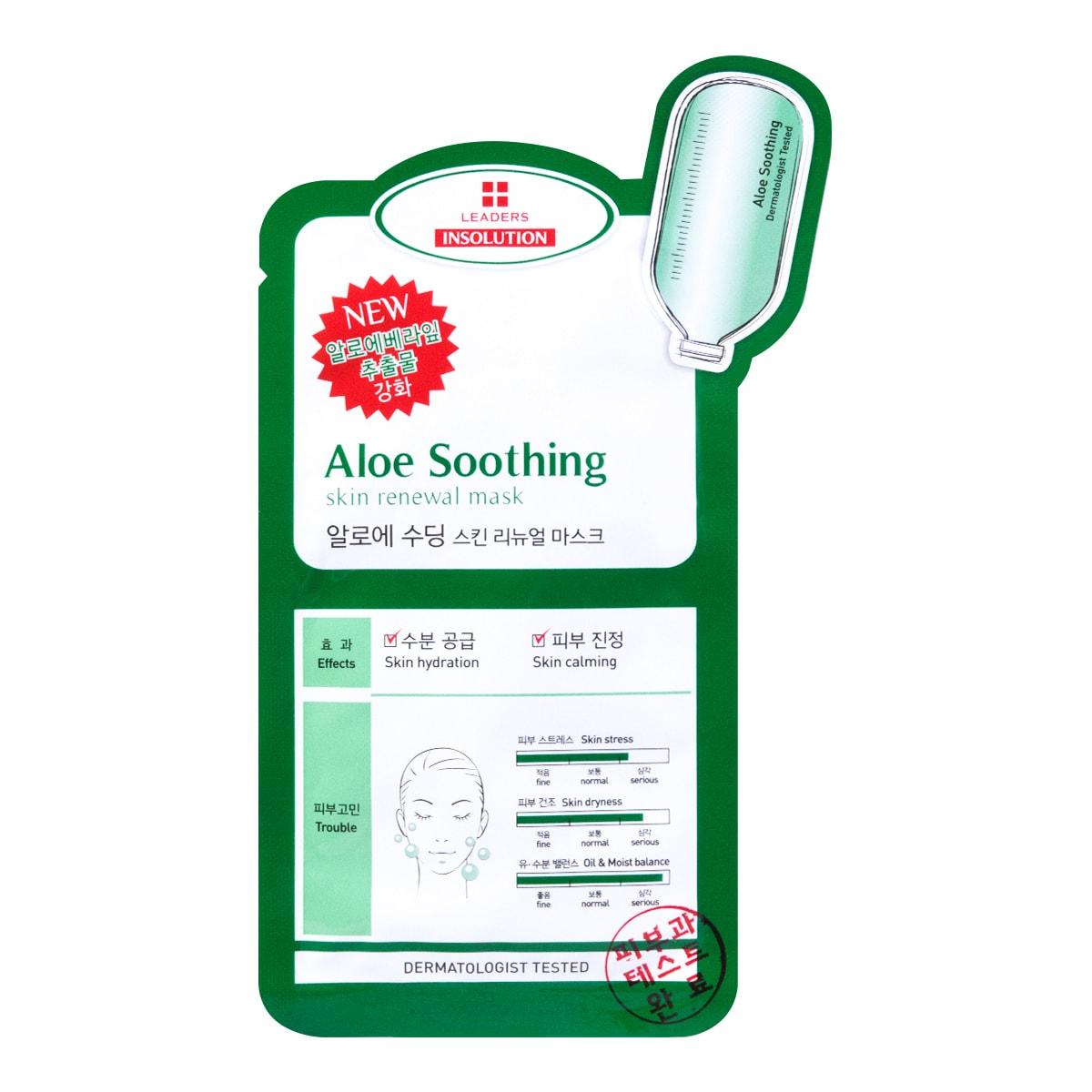 韩国LEADERS丽得姿 针管系列 芦荟舒缓多效面膜 单片入