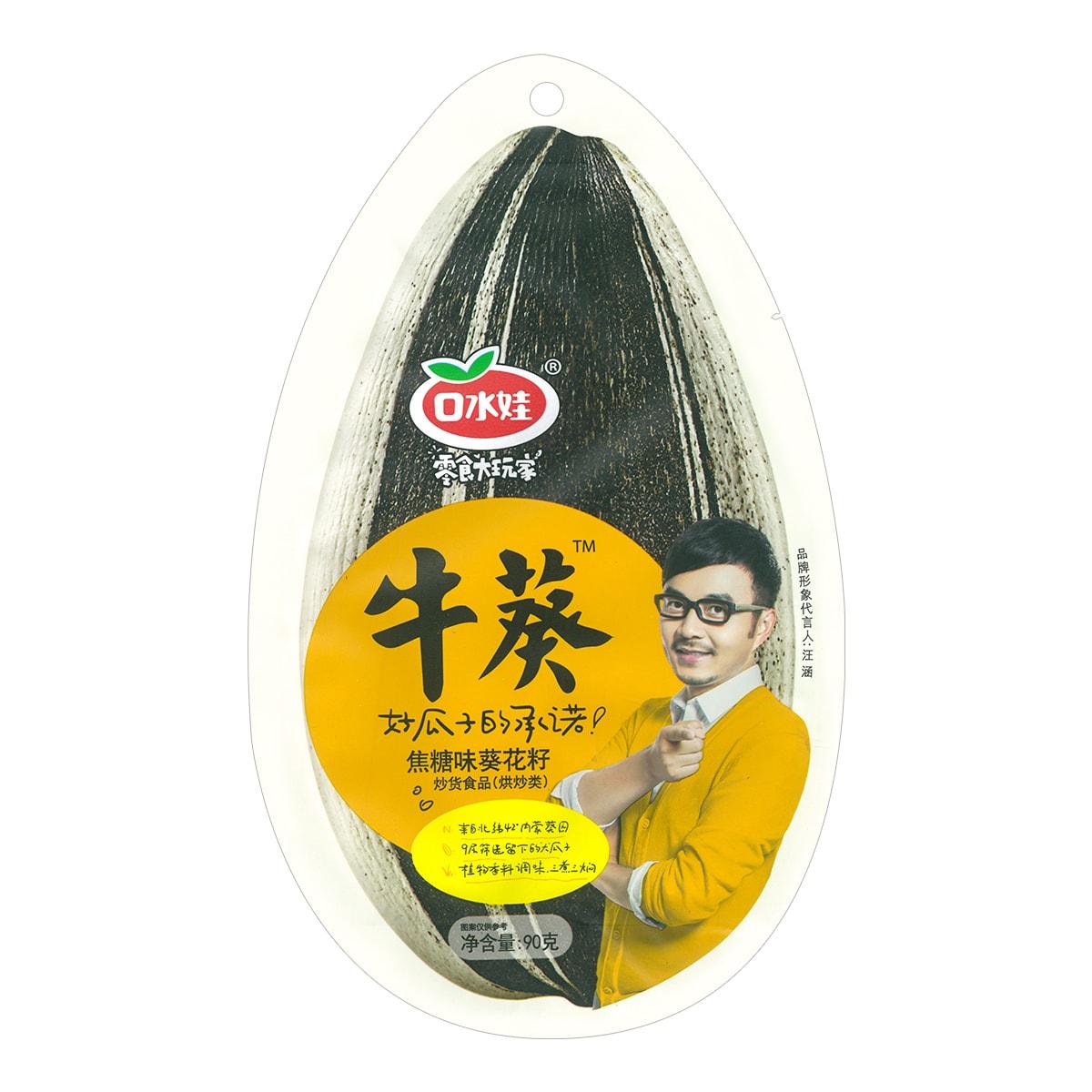KOUSHUIWA Sunflower Seeds -  Caramel Flavor 90g