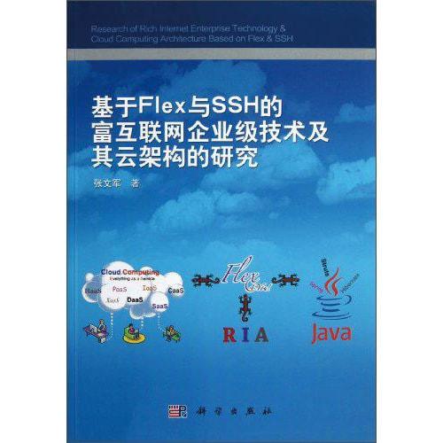 基于Flex与SSH的富互联网企业级技术及其云架构的研究