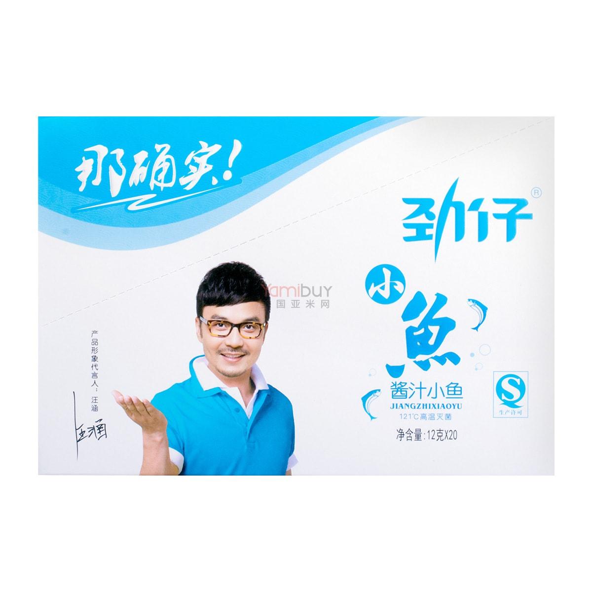 华文食品 劲仔小鱼 酱汁味 12g×20包入 湖南特产 汪涵代言