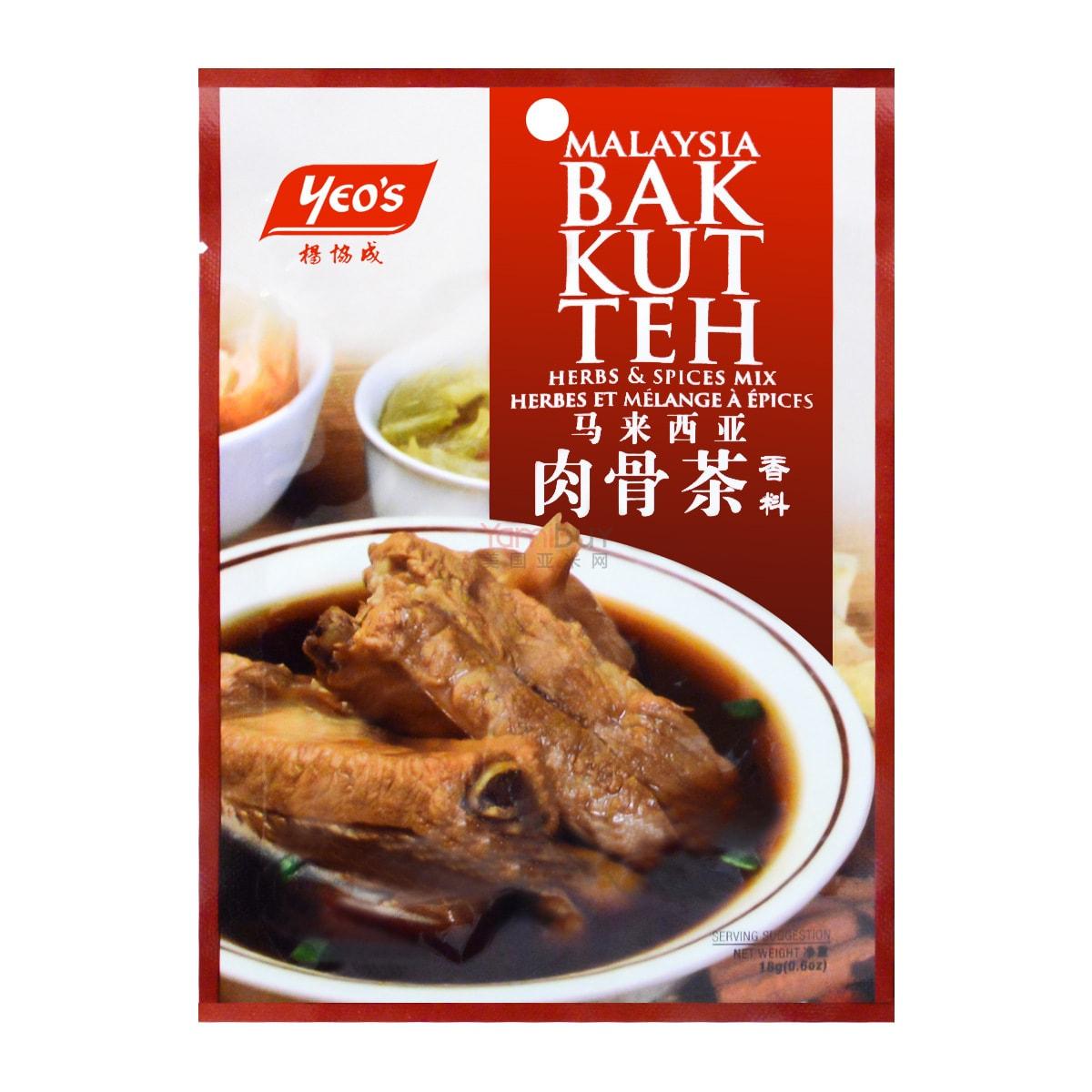新加坡YEO'S杨协成 马来西亚肉骨茶香料包 18g
