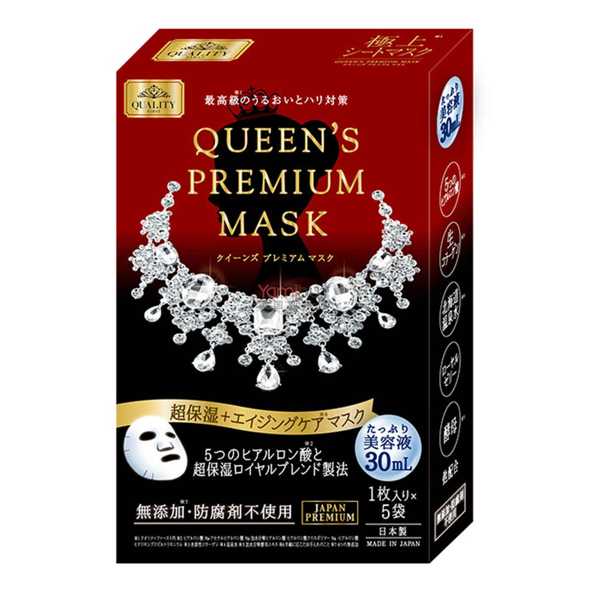 QUALITY FIRST Queen's Premium Hydrating Mask 5sheets
