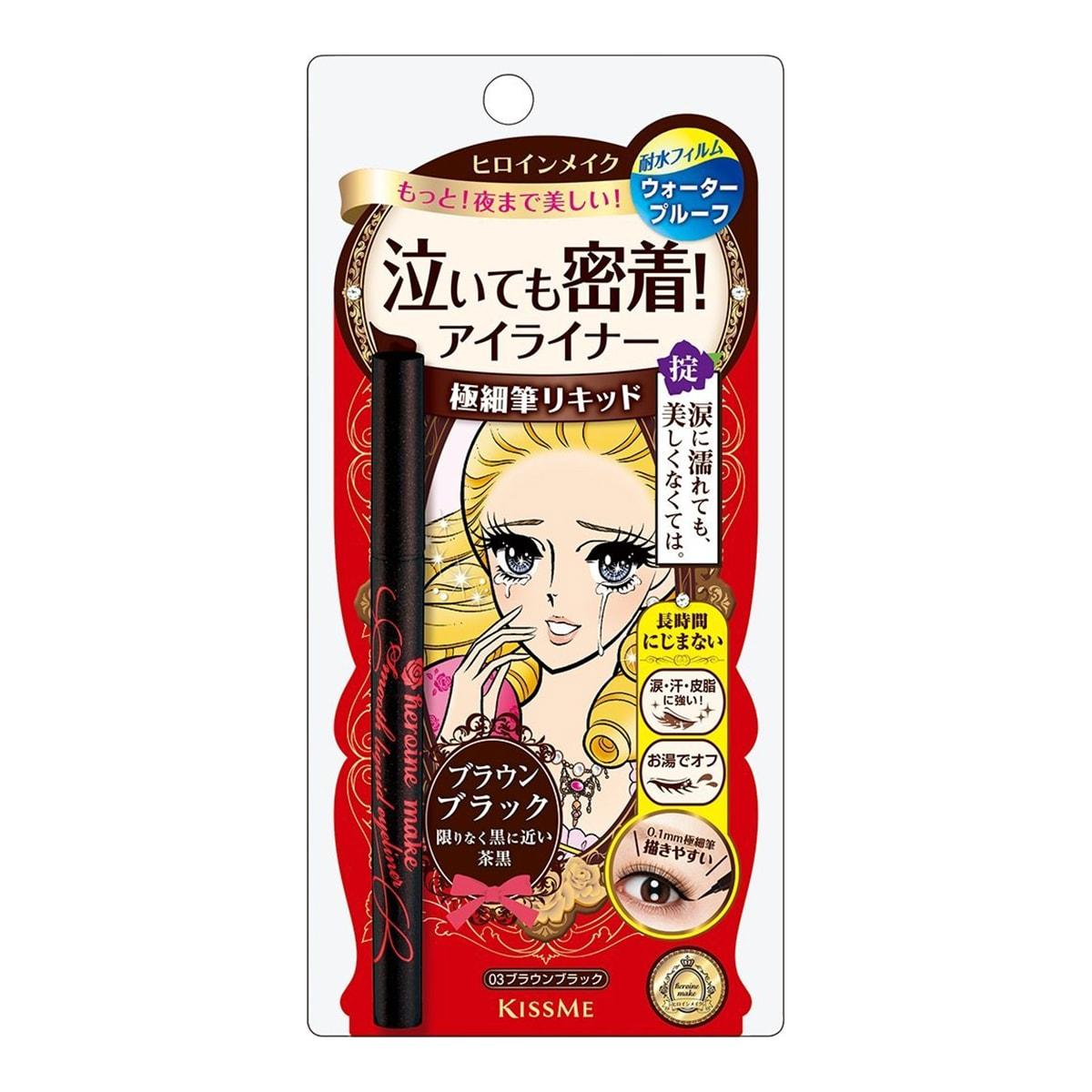日本ISEHAN伊势半 KISS ME花漾美姬 华尔兹泪眼极细眼线液笔 #03棕黑色 0.4ml