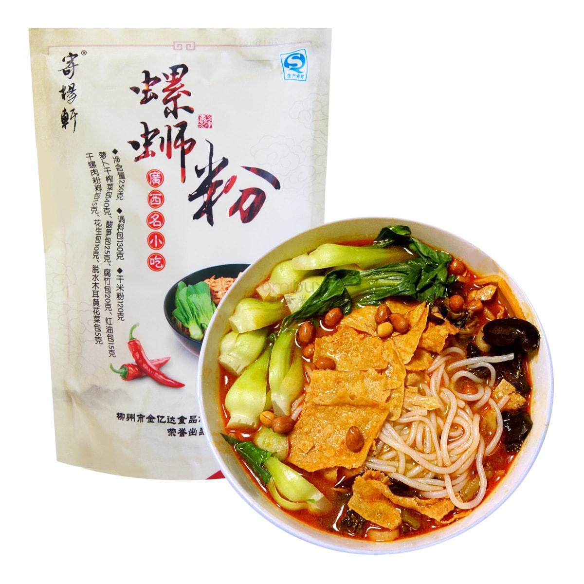 寄杨轩 柳州螺蛳粉 煮粉 250g 广西知名小吃