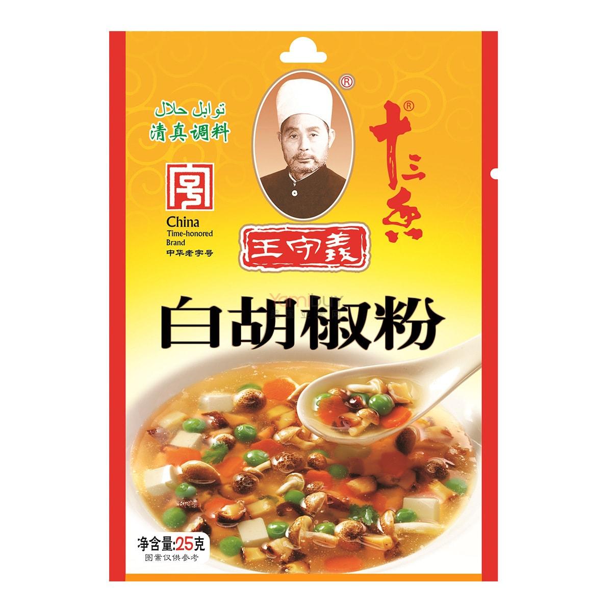 WANGSHOUYI White Pepper Seasoning 25g