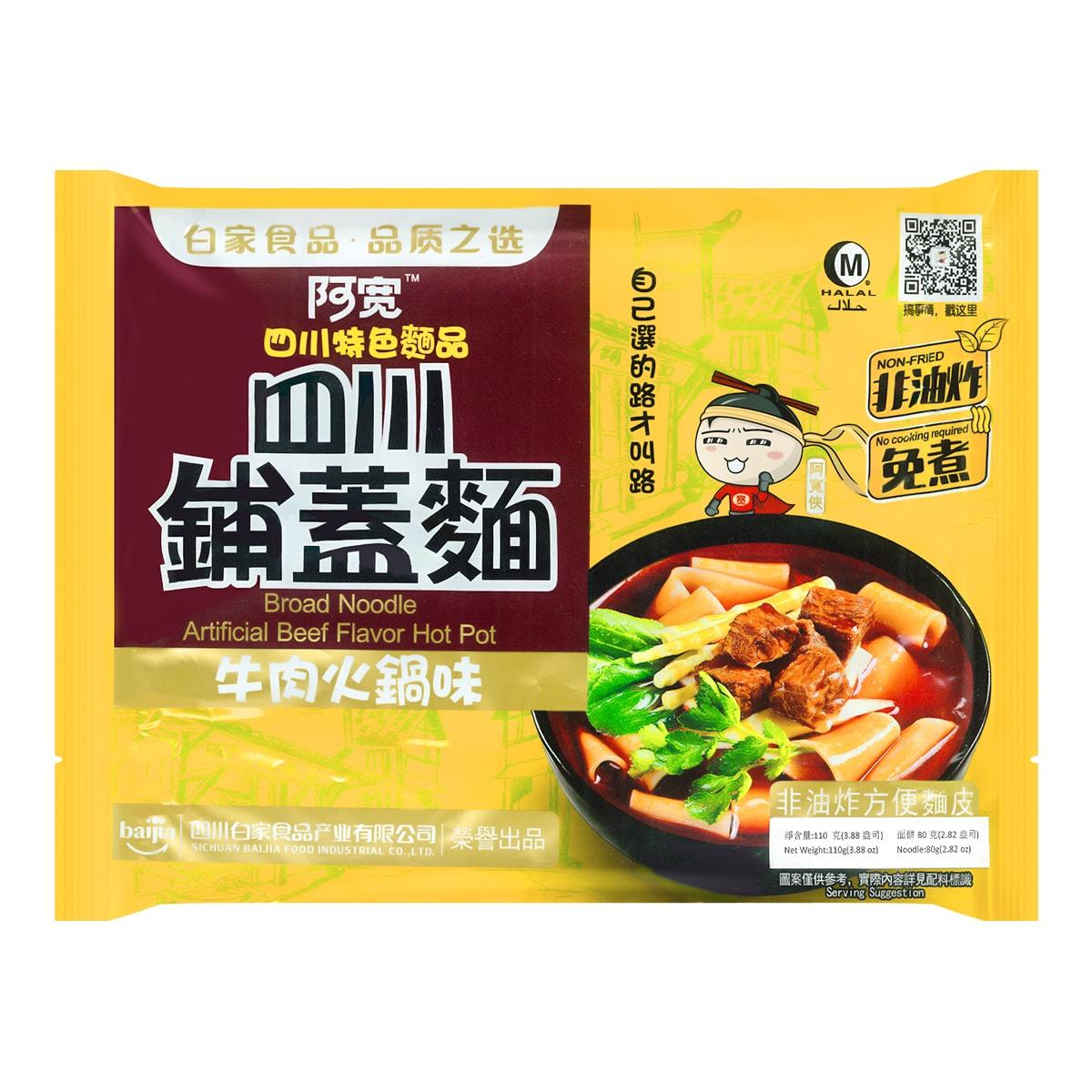 BAIJIA Sichuan Broad Noodle Beef Hot Pot Flavor 110g