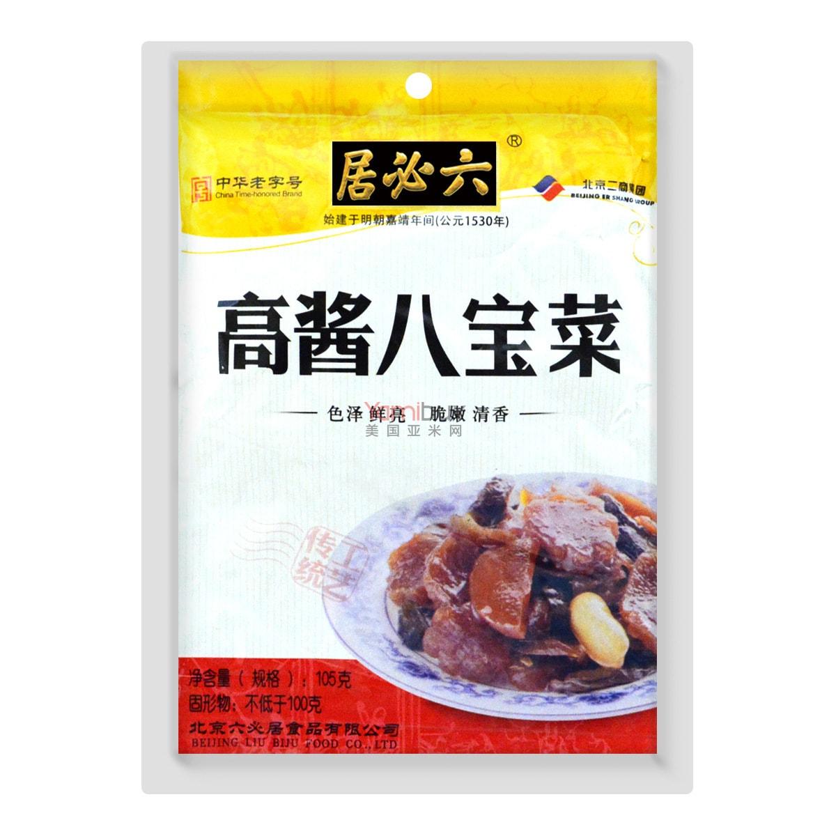 六必居 高酱八宝菜 105g 中华老字号