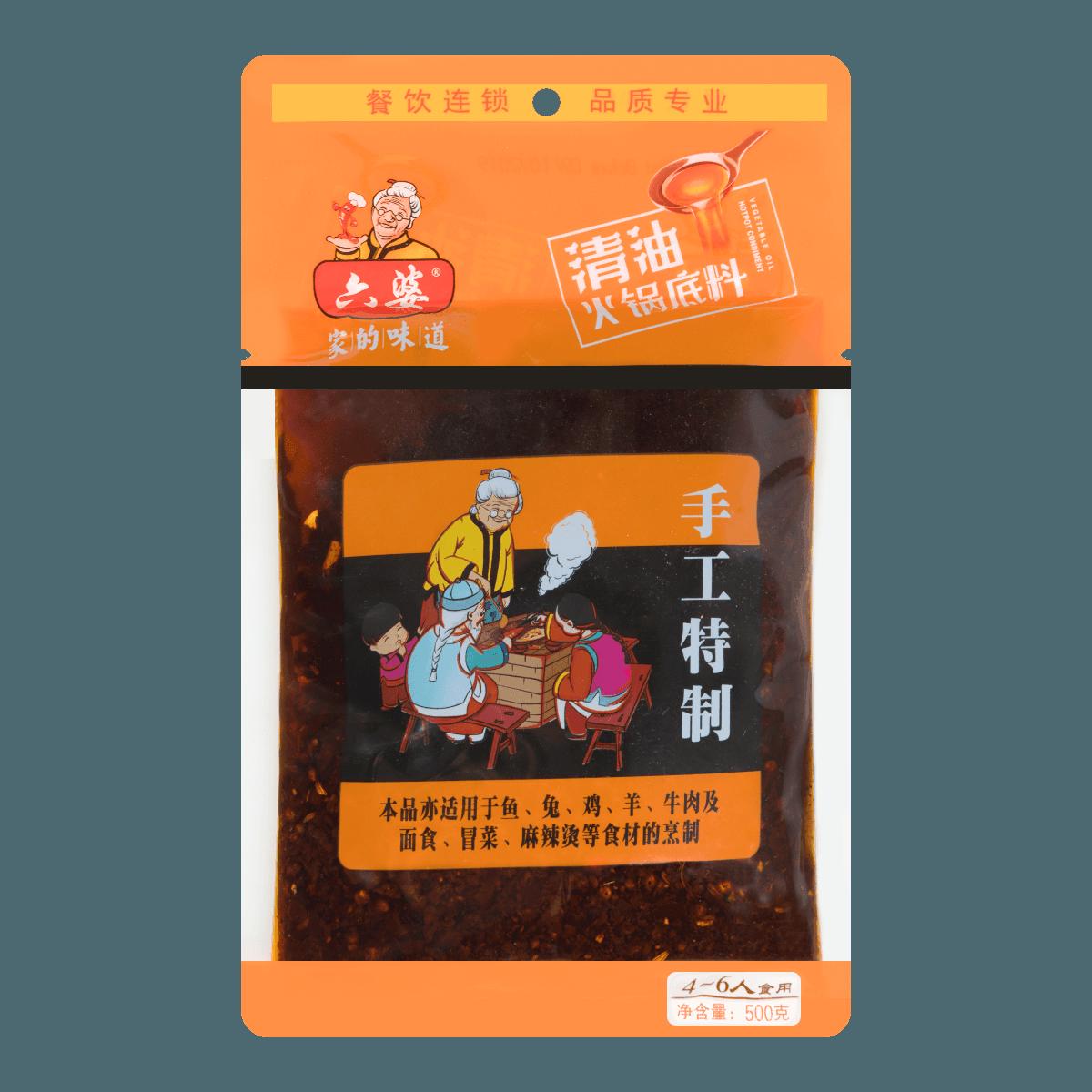 六婆 手工特制 清油火锅底料 500g