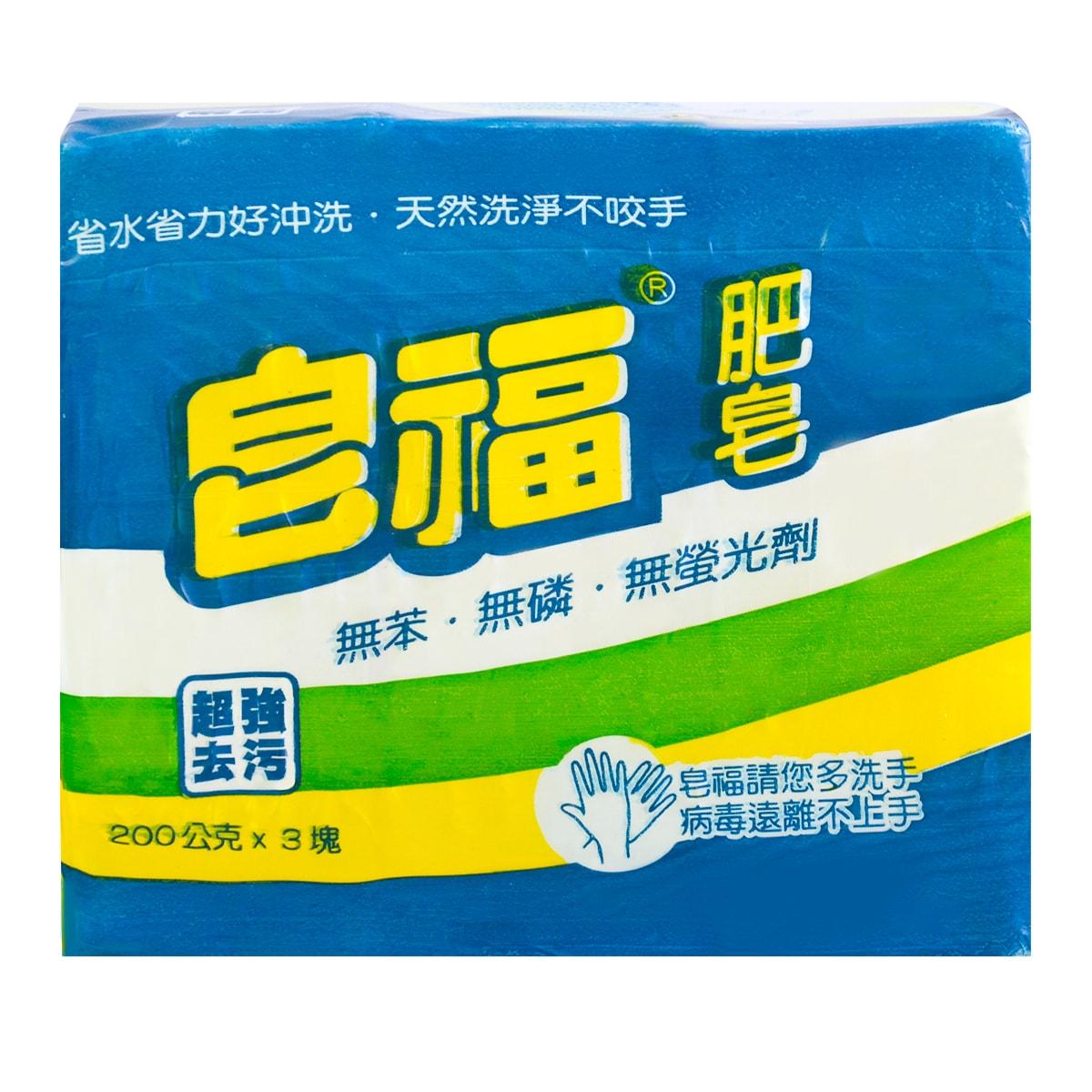 皂福 纯天然植物油配方超强去污肥皂 200g*3