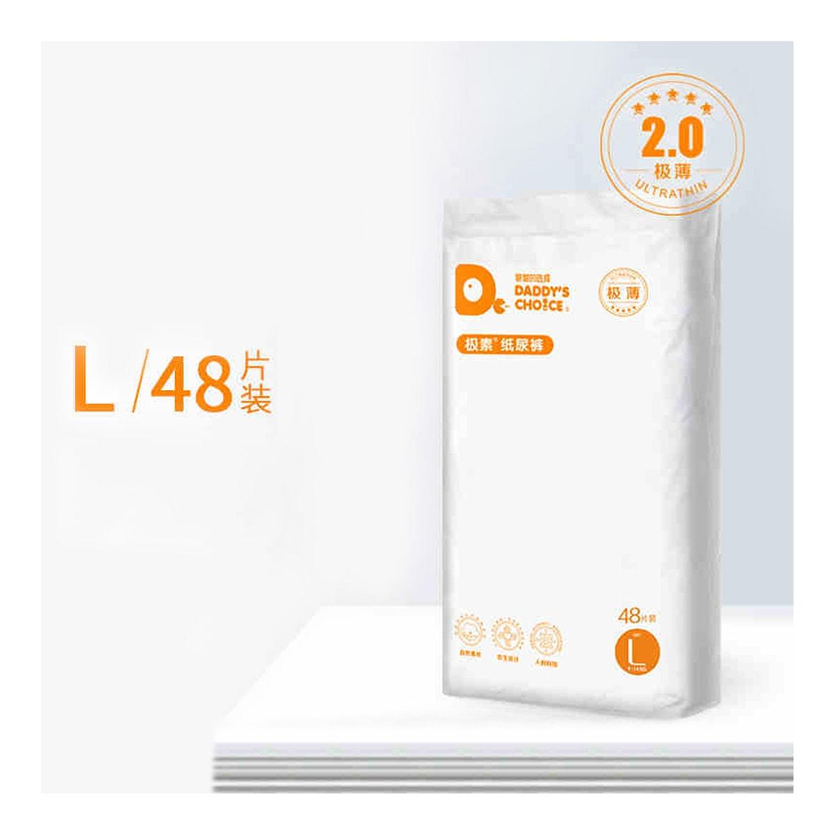 爸爸的选择 极薄2.0男女宝宝通用款干爽纸尿裤 L码 9-14kg 48片入