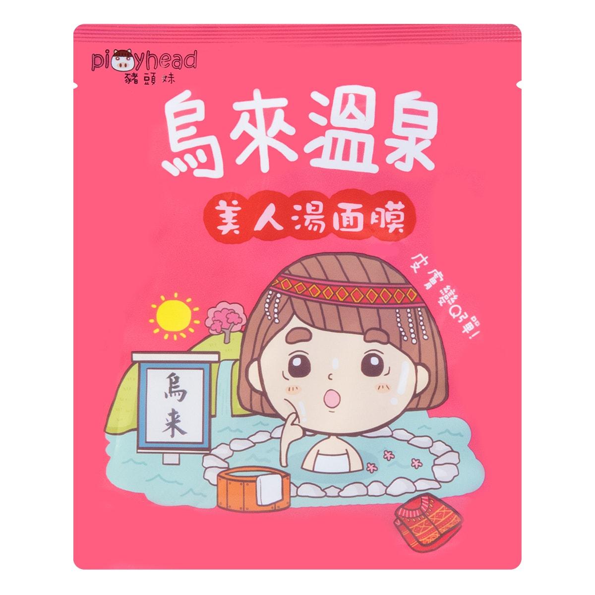 台湾猪头妹 乌来温泉美人汤 保湿舒缓面膜 单片入