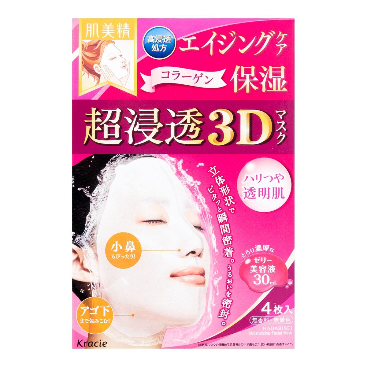 日本KRACIE嘉娜宝 肌美精 超浸透3D胶原蛋白保湿面膜 4片入