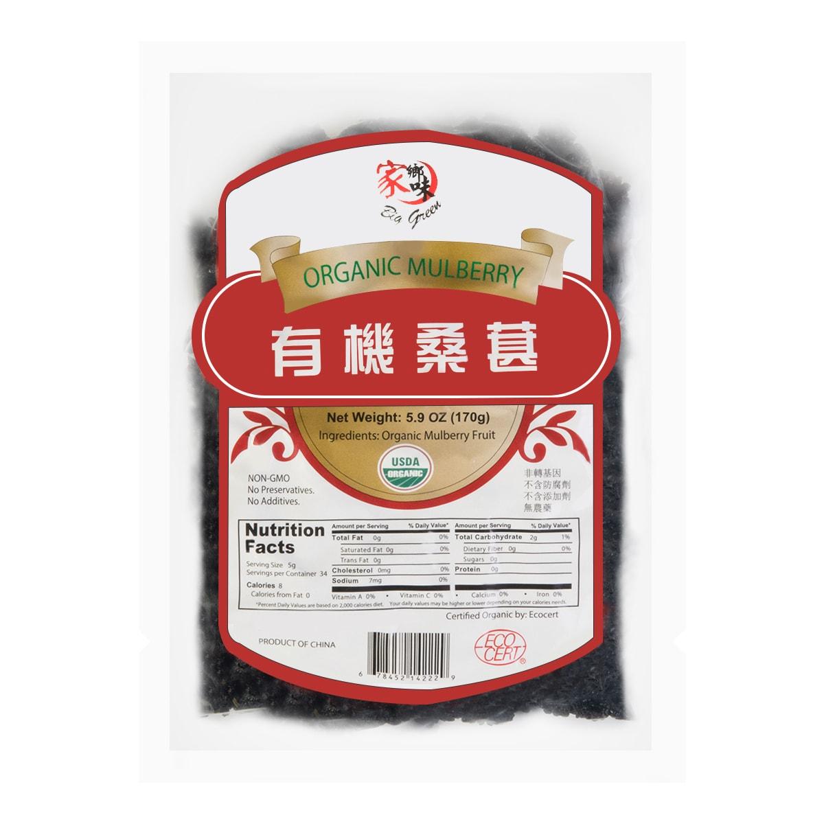 家乡味 有机桑葚 170g USDA认证