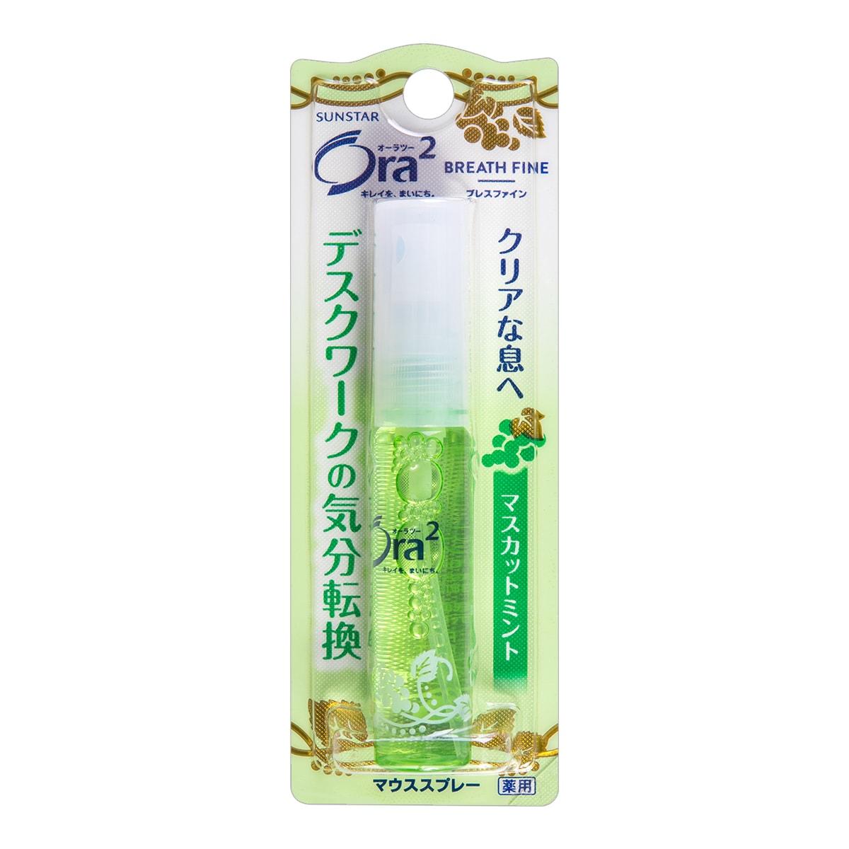 日本SUNSTAR ORA2 皓乐齿 口气清新喷雾 青葡萄薄荷味 6ml