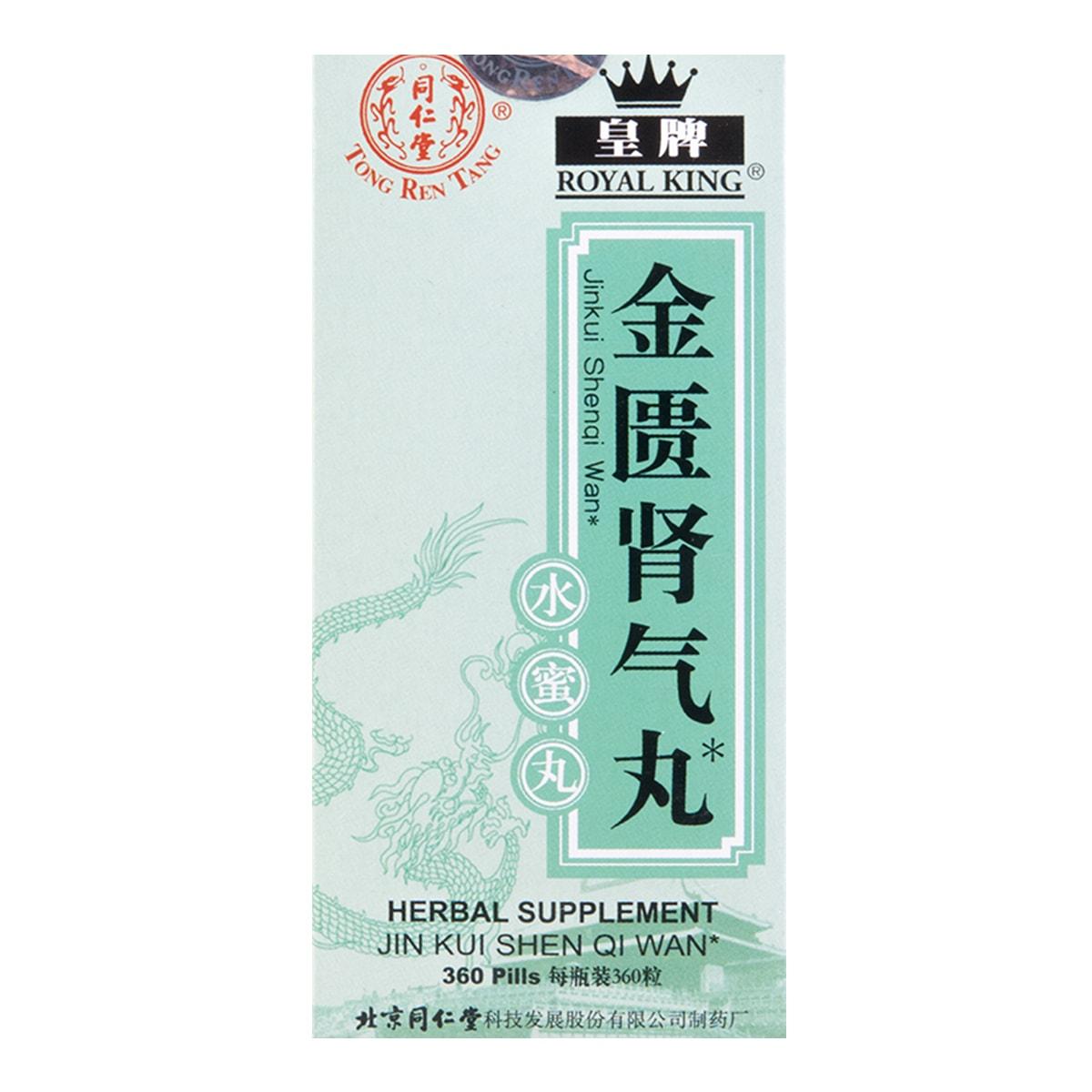 北京同仁堂  皇牌 金匮肾气丸 水蜜丸 360粒 72g