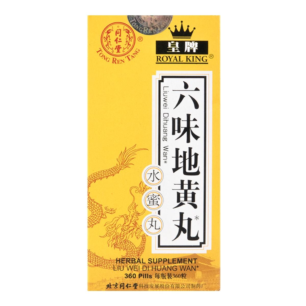北京同仁堂  皇牌 六味地黄丸 水蜜丸 360粒  72g