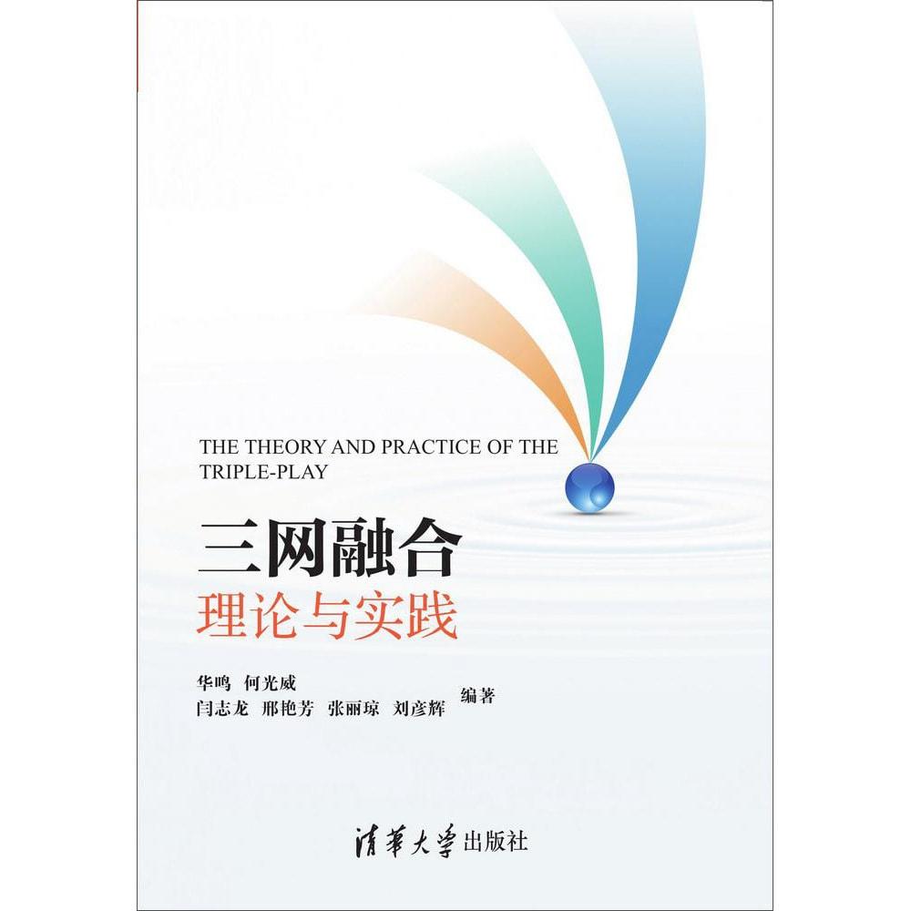 三网融合理论与实践