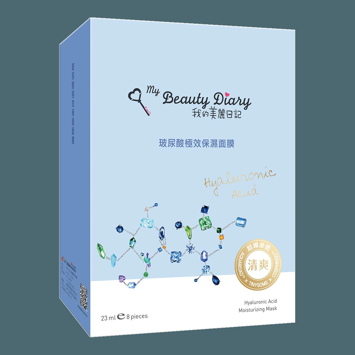 台湾我的美丽日记 玻尿酸极效保湿面膜 8片入